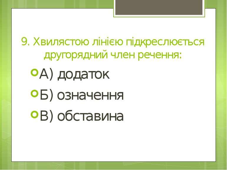9. Хвилястою лінією підкреслюється другорядний член речення: А) додаток Б) оз...