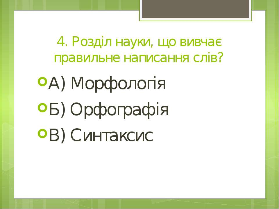 4. Розділ науки, що вивчає правильне написання слів? А) Морфологія Б) Орфогра...