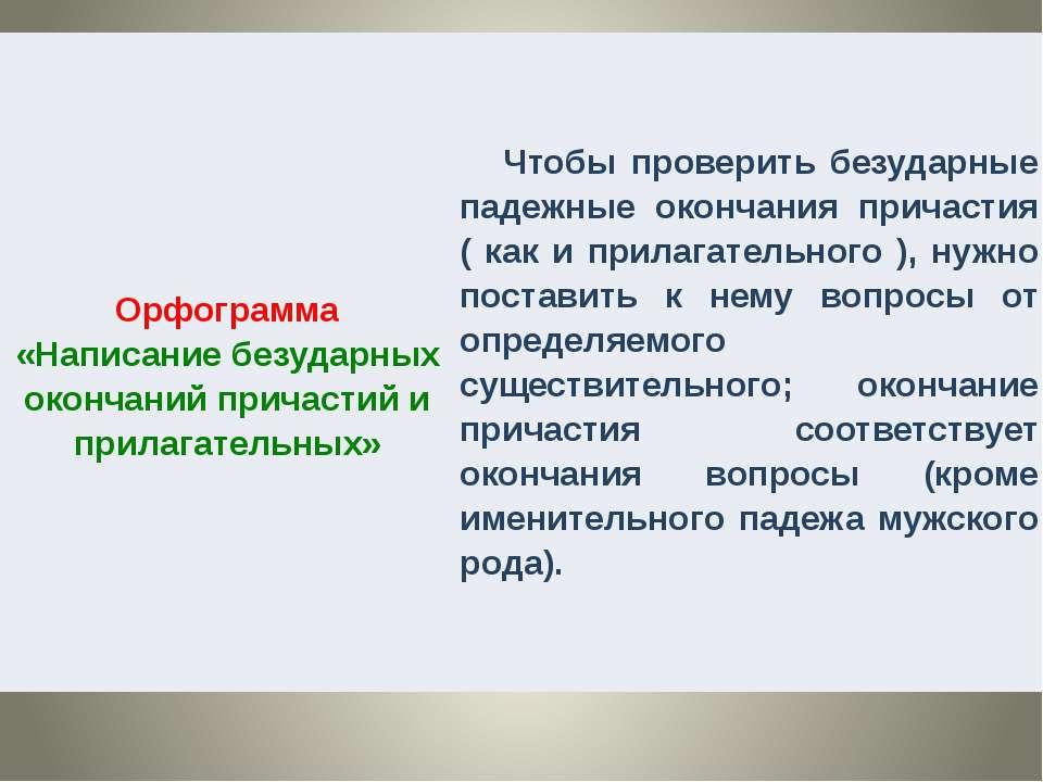 Орфограмма «Написаниебезударныхокончанийпричастийиприлагательных» Чтобыпровер...