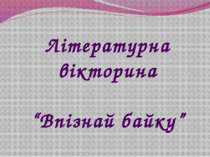 """Літературна вікторина """"Впізнай байку"""""""