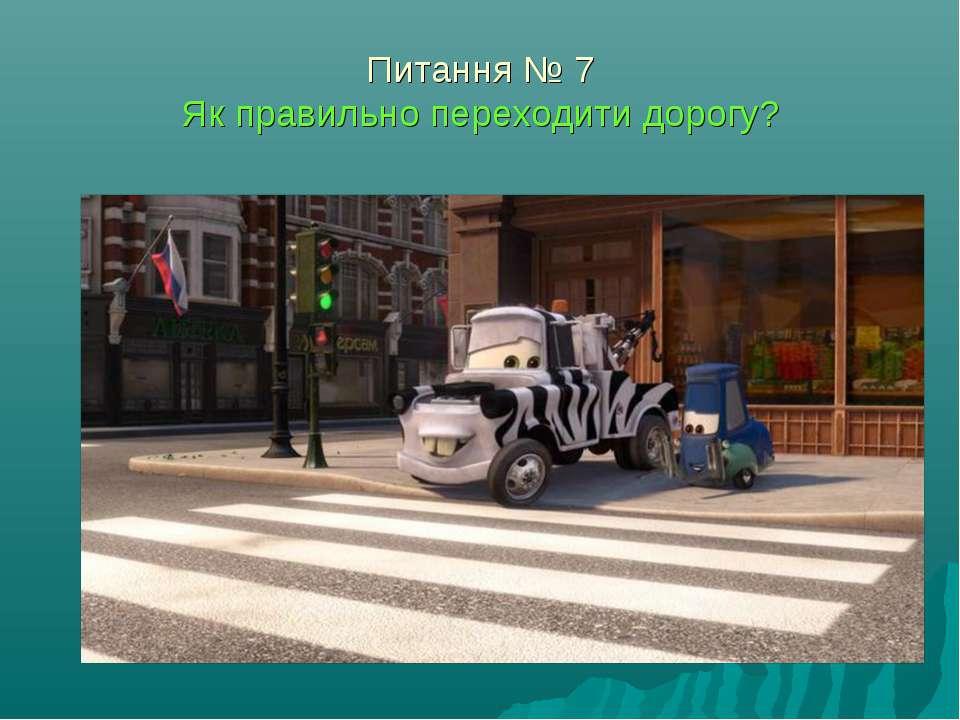 Питання № 7 Як правильно переходити дорогу?