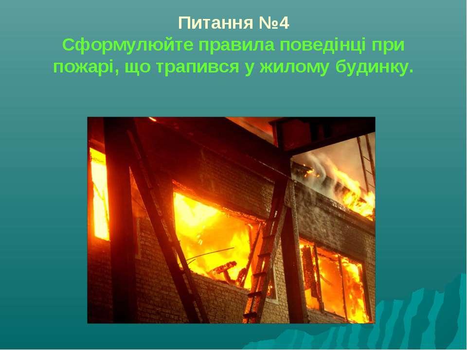 Питання №4 Сформулюйте правила поведінці при пожарі, що трапився у жилому буд...