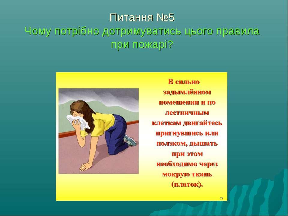 Питання №5 Чому потрібно дотримуватись цього правила при пожарі?