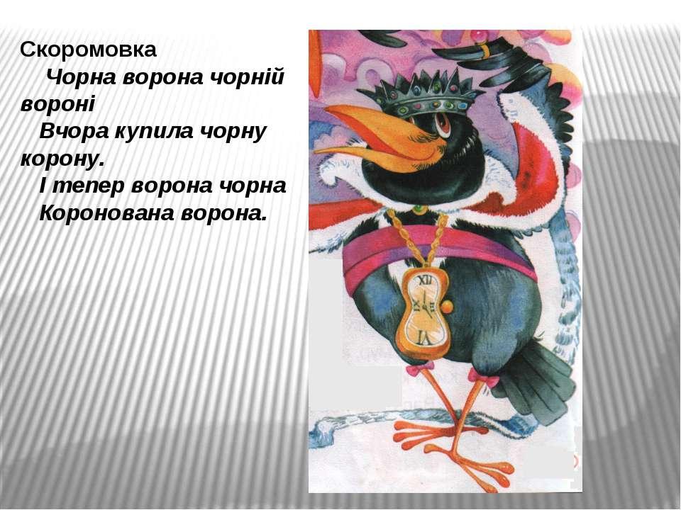 Скоромовка Чорна ворона чорній вороні Вчора купила чорну корону. І тепер воро...