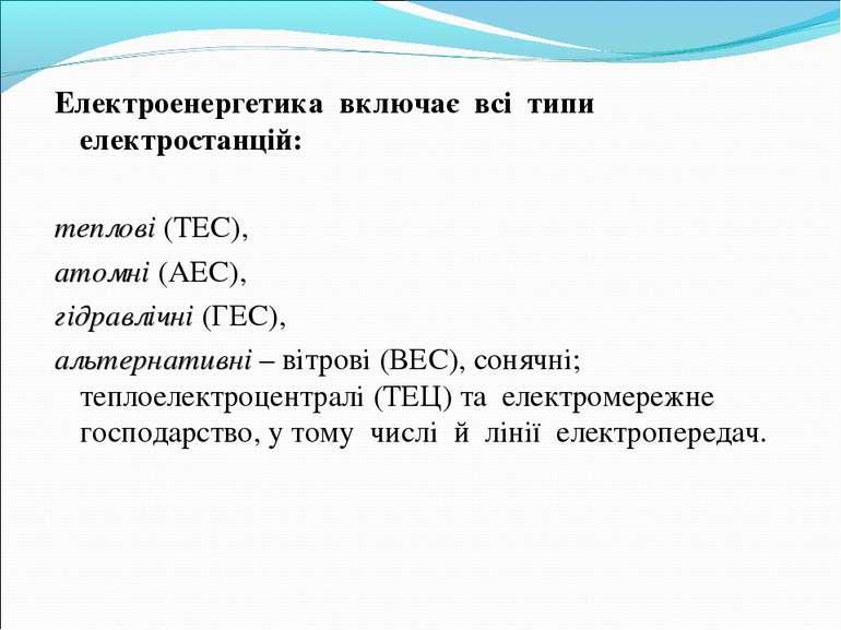Електроенергетика включає всі типи електростанцій: теплові (ТЕС), атомні (АЕС...
