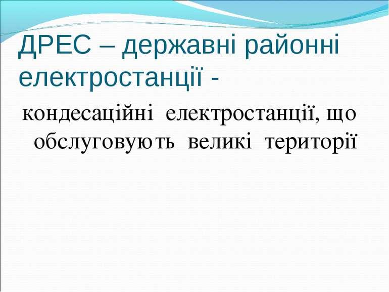 ДРЕС – державні районні електростанції - кондесаційні електростанції, що обсл...