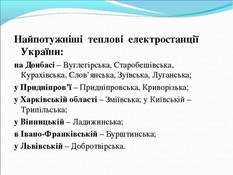 Найпотужніші теплові електростанції України: на Донбасі – Вуглегірська, Старо...