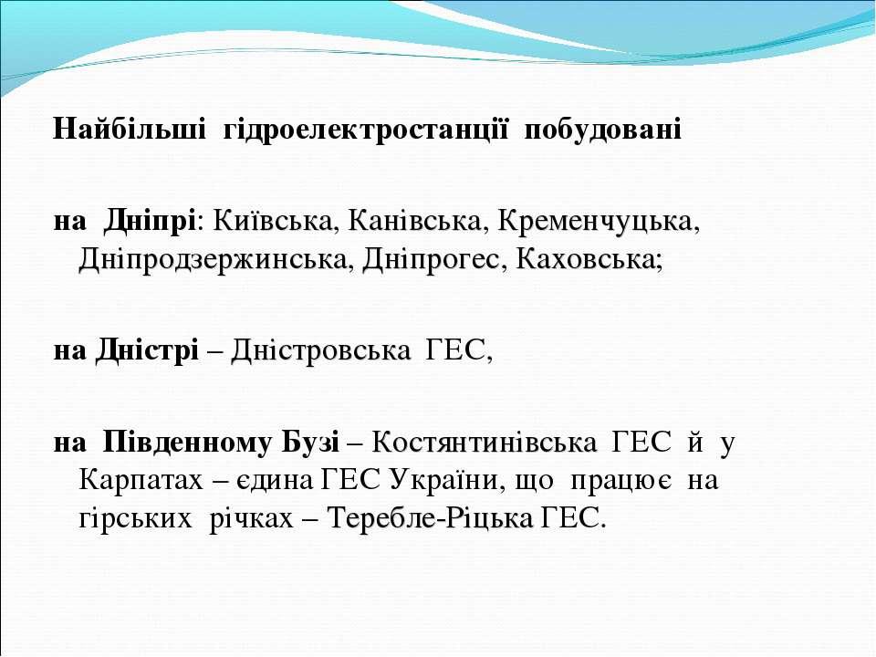 Найбільші гідроелектростанції побудовані на Дніпрі: Київська, Канівська, Крем...