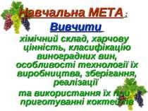 Навчальна МЕТА : Вивчити хімічний склад, харчову цінність, класифікацію виног...