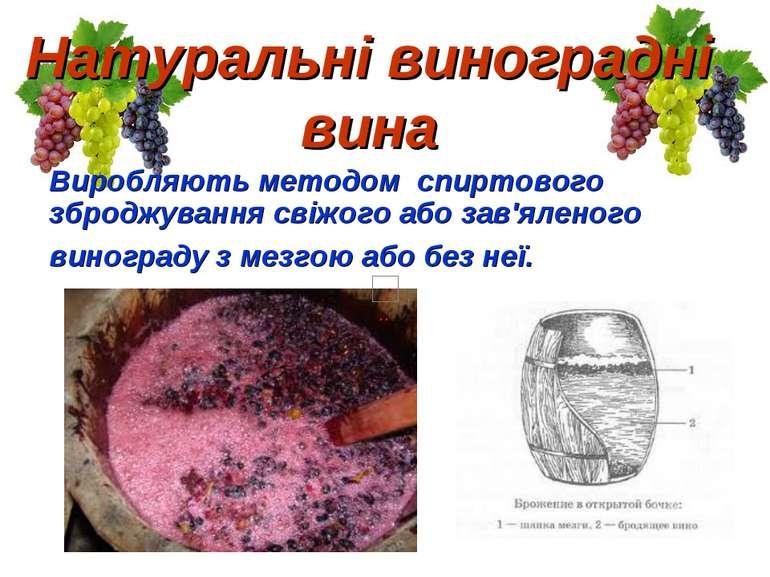 Натуральні виноградні вина Виробляють методом спиртового зброджування свіжого...