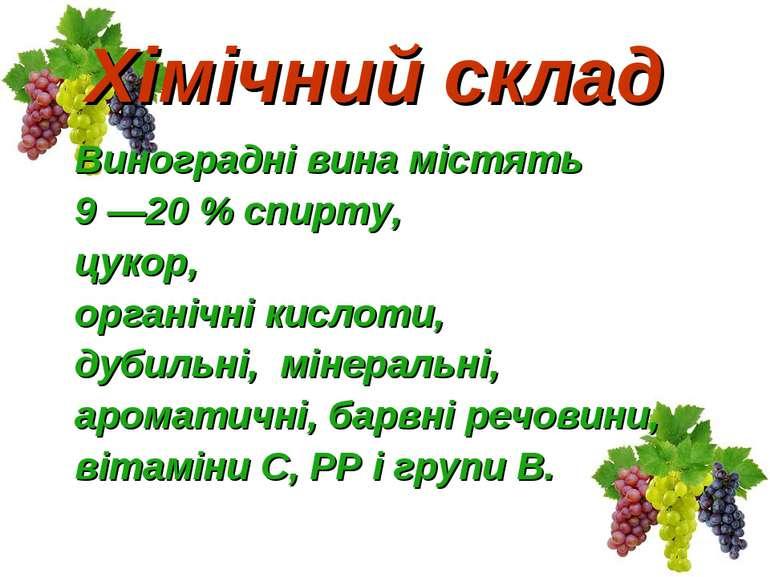 Хімічний склад Виноградні вина містять 9 —20 % спирту, цукор, органічні кисло...