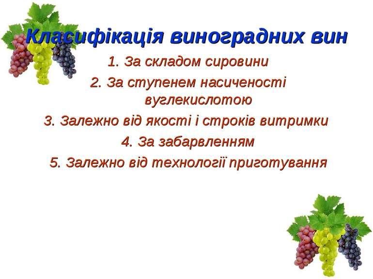 Класифікація виноградних вин 1. За складом сировини 2. За ступенем насиченост...
