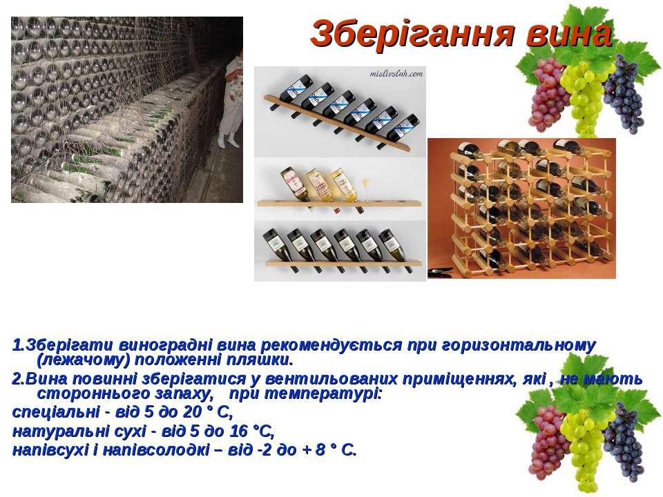 Зберігання вина 1.Зберігати виноградні вина рекомендується при горизонтальном...