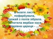 В жовте листя пофарбувала, Урожай з полів зібрала. Золотила вербам коси Чарів...