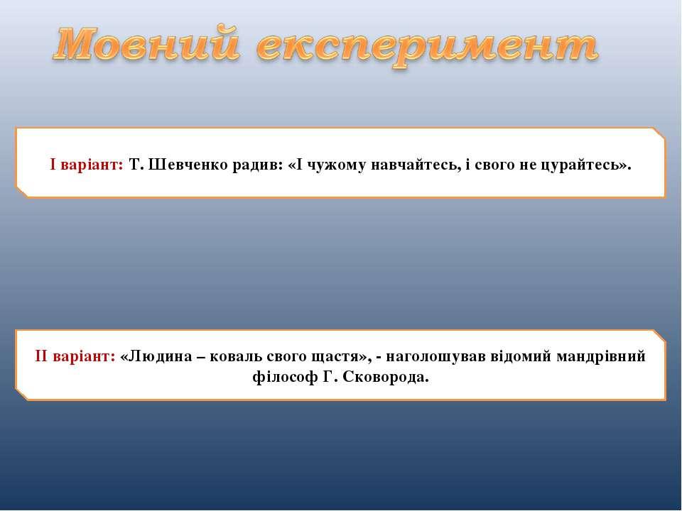 І варіант: Т. Шевченко радив: «І чужому навчайтесь, і свого не цурайтесь». ІІ...