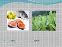 Риба Табак
