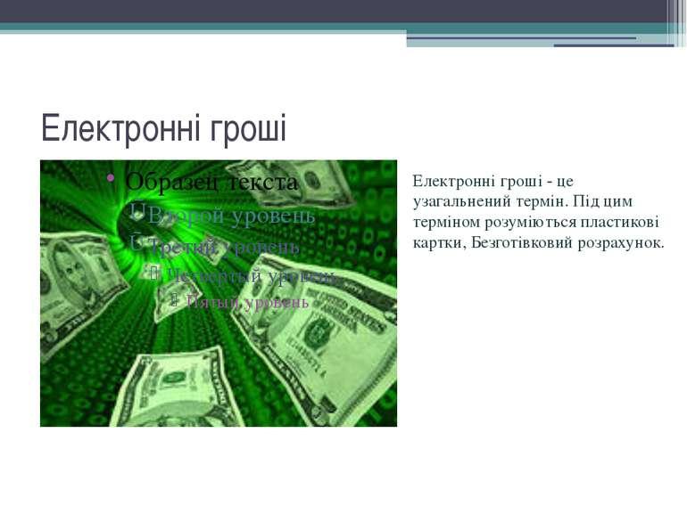 Електронні гроші Електронні гроші - це узагальнений термін. Під цим терміном ...