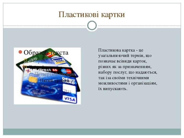 Пластикові картки Пластикова картка - це узагальнюючий термін, що позначає вс...