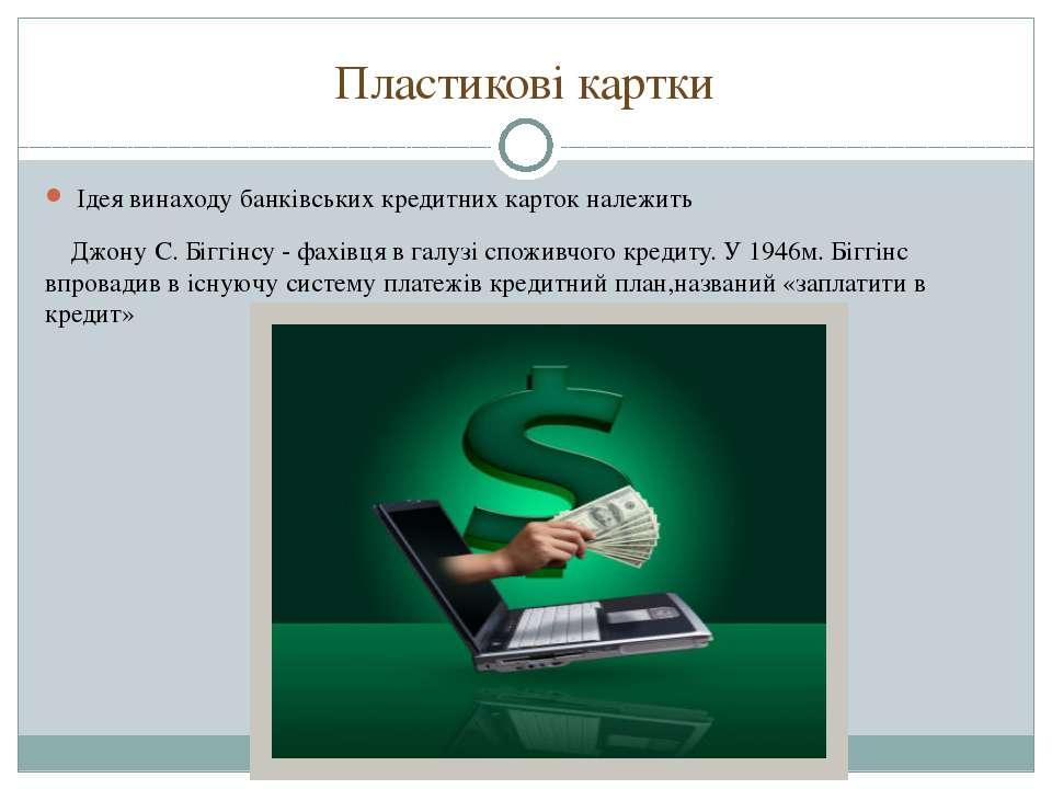Пластикові картки Ідея винаходу банківських кредитних карток належить Джону С...