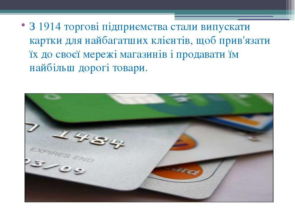 З 1914 торгові підприємства стали випускати картки для найбагатших клієнтів, ...