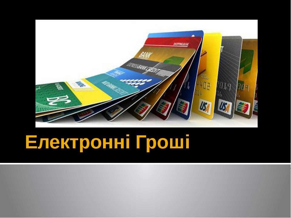 Електронні Гроші