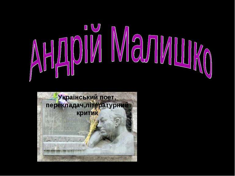 Український поет, перекладач,літературний критик