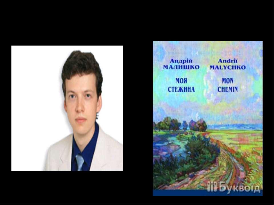 Андрій Малишко - французькою Дмитро Чистяк - поет, перекладач