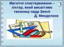 Магнітні спостереження – ліхтар, який висвітлює таємниці надр Землі Д. Менделєєв