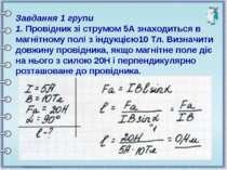 Завдання 1 групи 1. Провідник зі струмом 5А знаходиться в магнітному полі з і...