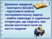 Домашнє завдання - повторити §23,§24; - підготувати власну експериментальну з...