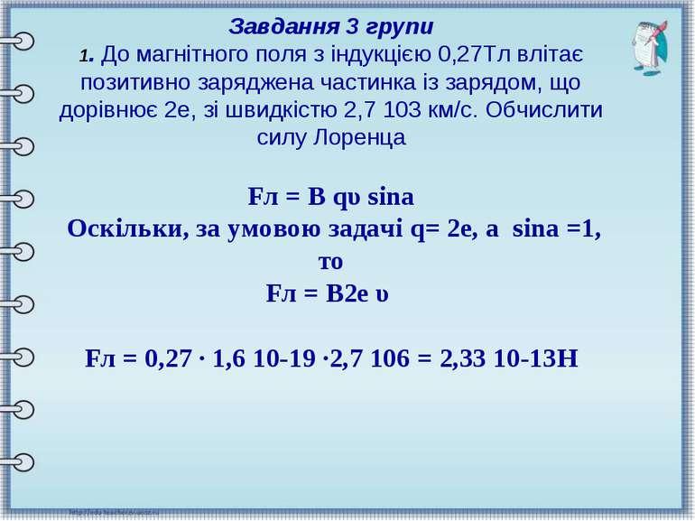 Завдання 3 групи 1. До магнітного поля з індукцією 0,27Тл влітає позитивно за...