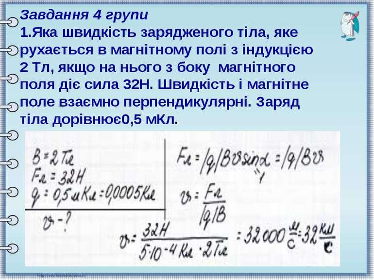 Завдання 4 групи Яка швидкість зарядженого тіла, яке рухається в магнітному п...