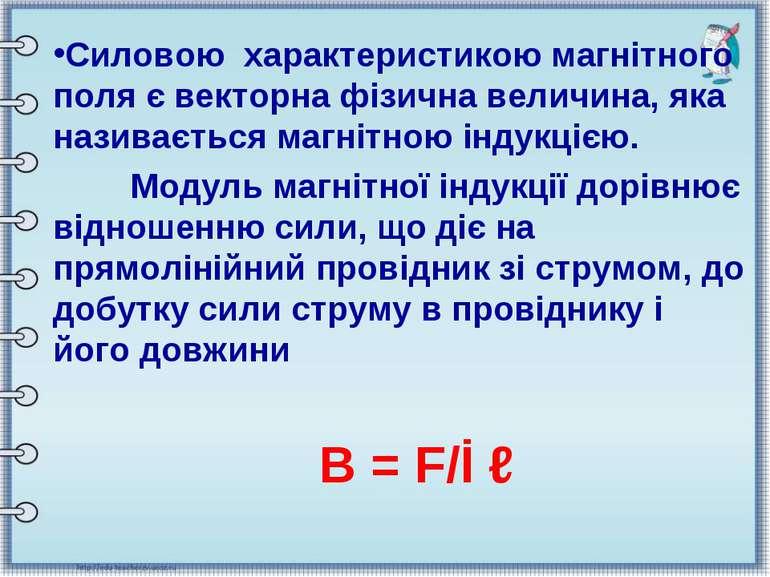 Силовою характеристикою магнітного поля є векторна фізична величина, яка нази...