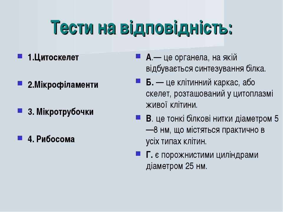 Тести на відповідність: 1.Цитоскелет 2.Мікрофіламенти 3. Мікротрубочки 4. Риб...