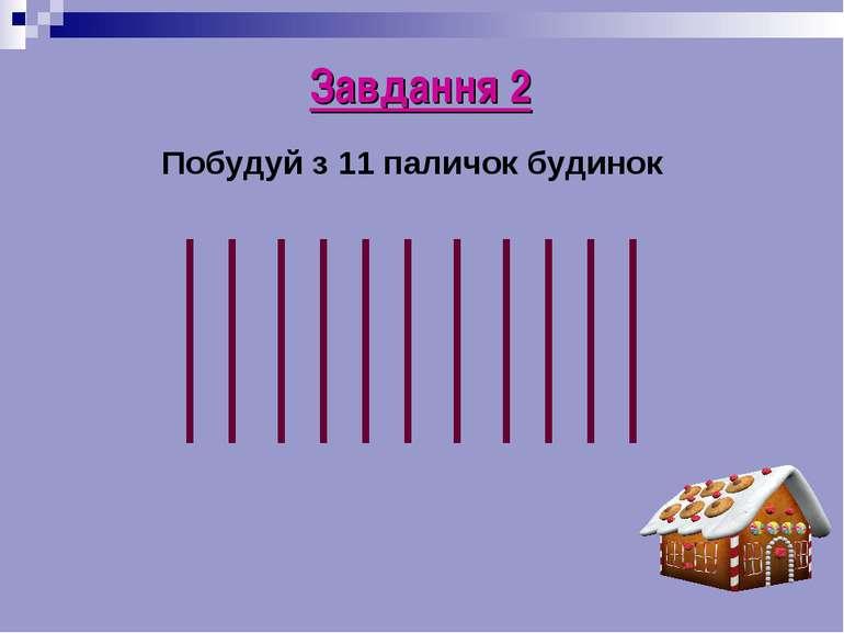 Побудуй з 11 паличок будинок Завдання 2