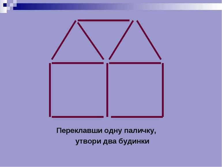 Переклавши одну паличку, утвори два будинки