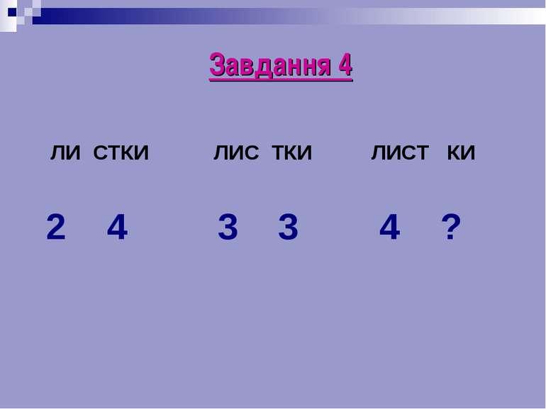 ЛИ СТКИ ЛИС ТКИ ЛИСТ КИ Завдання 4 2 4 3 3 4 ?