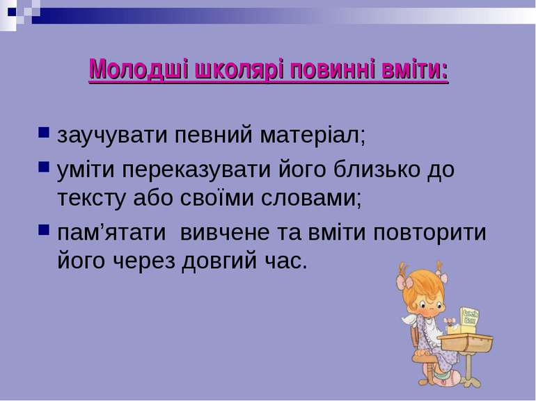 Молодші школярі повинні вміти: заучувати певний матеріал; уміти переказувати ...