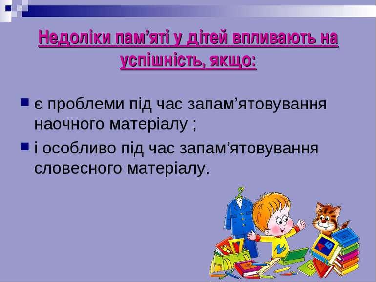 Недоліки пам'яті у дітей впливають на успішність, якщо: є проблеми під час за...
