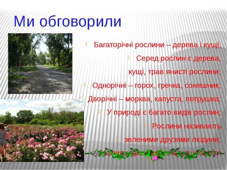 Ми обговорили Багаторічні рослини – дерева і кущі; Серед рослин є дерева, кущ...
