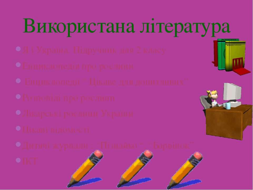 """Я і Україна. Підручник для 2 класу Енциклопедія про рослини Енциклопедії """" Ці..."""