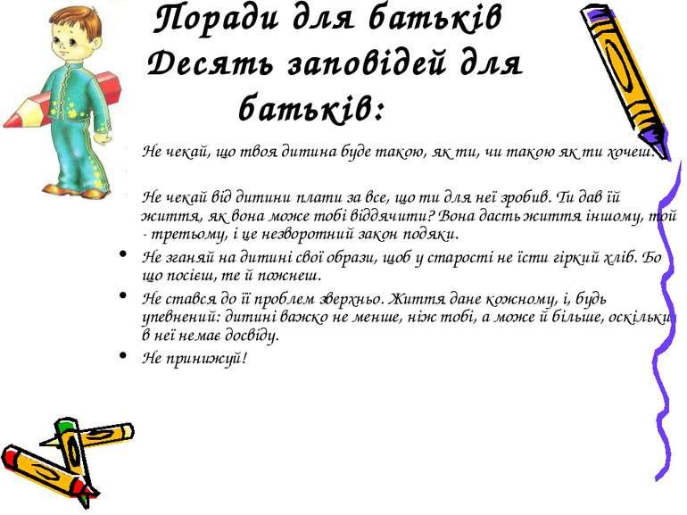 Поради для батьків Десять заповідей для батьків: Не чекай, що твоя дитина буд...
