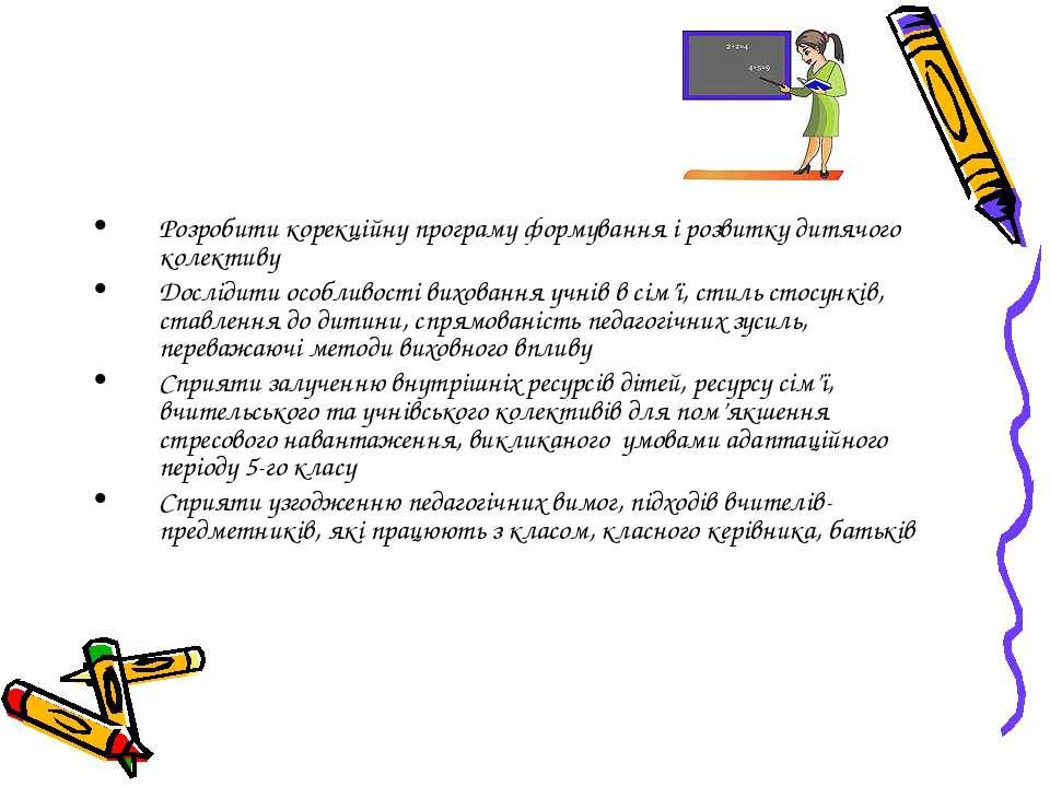 Розробити корекційну програму формування і розвитку дитячого колективу Дослід...