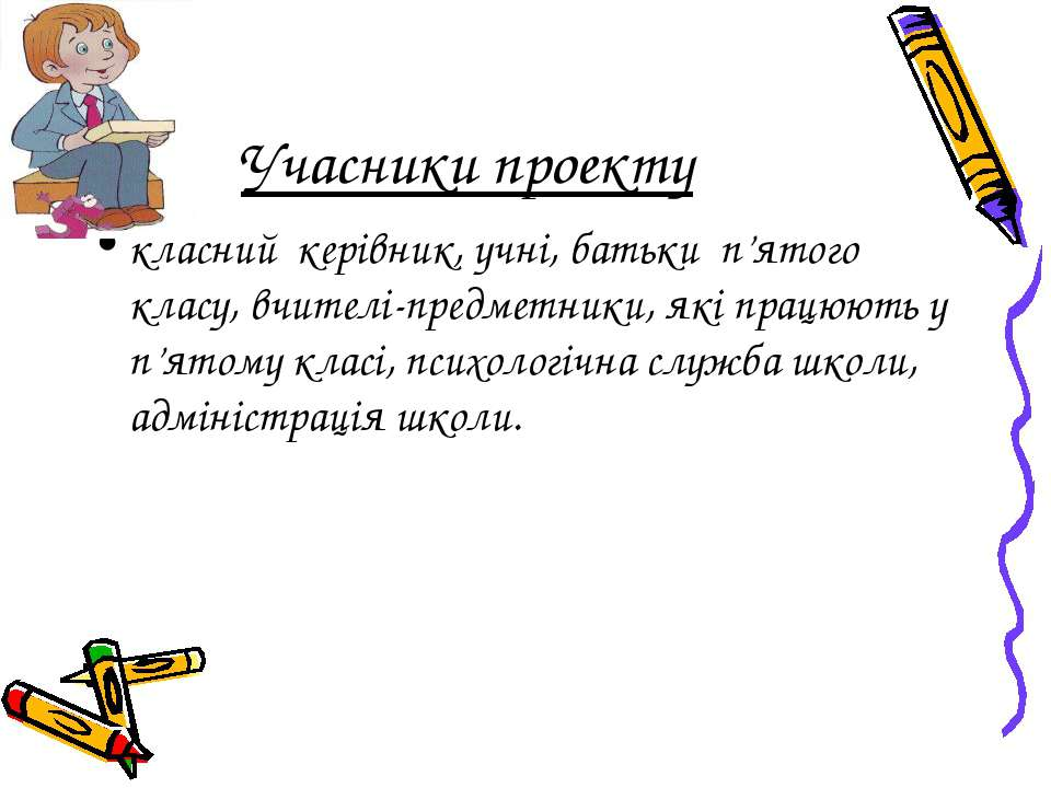 Учасники проекту класний керівник, учні, батьки п'ятого класу, вчителі-предме...