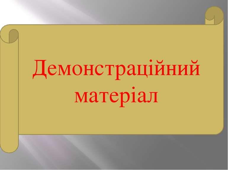 Демонстраційний матеріал
