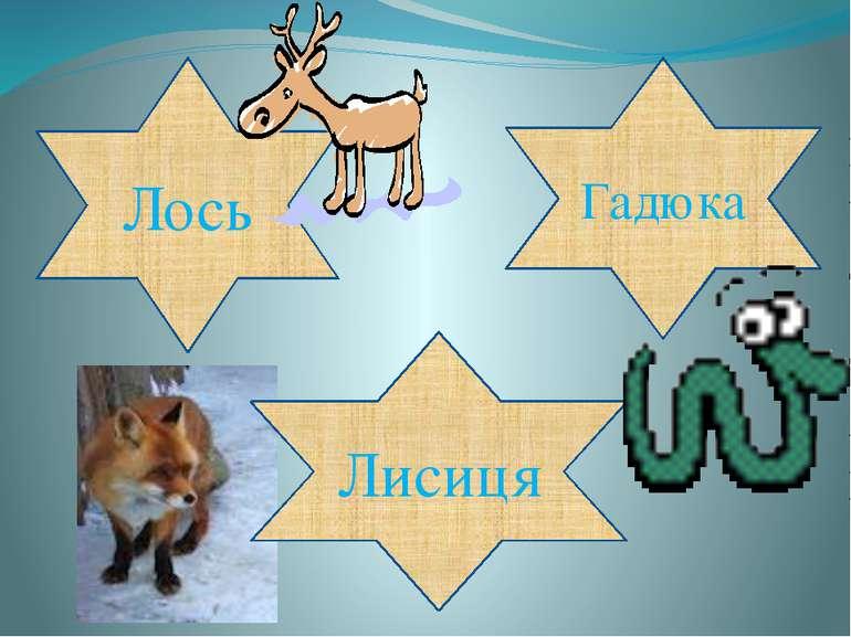 Лисиця Лось Гадюка