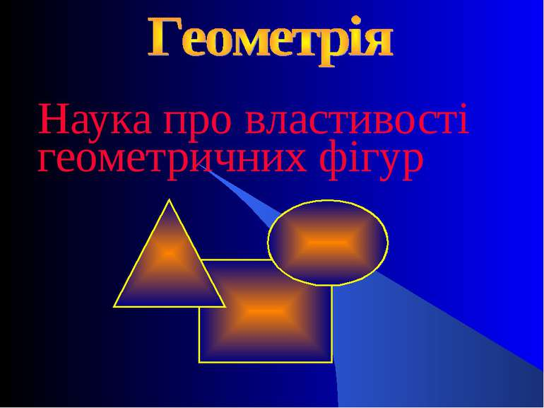 Наука про властивості геометричних фігур