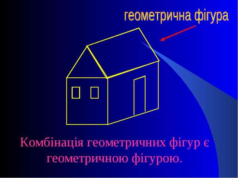 Комбінація геометричних фігур є геометричною фігурою.