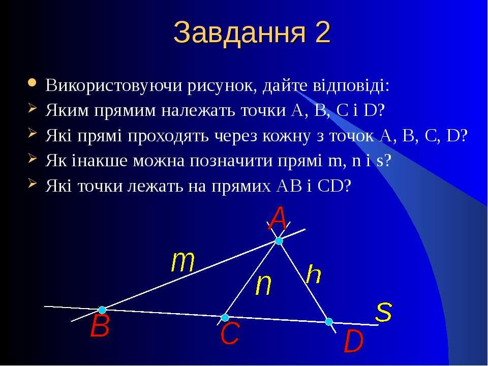 Завдання 2 Використовуючи рисунок, дайте відповіді: Яким прямим належать точк...