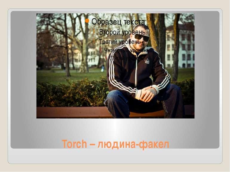 Torch – людина-факел http://aida.ucoz.ru